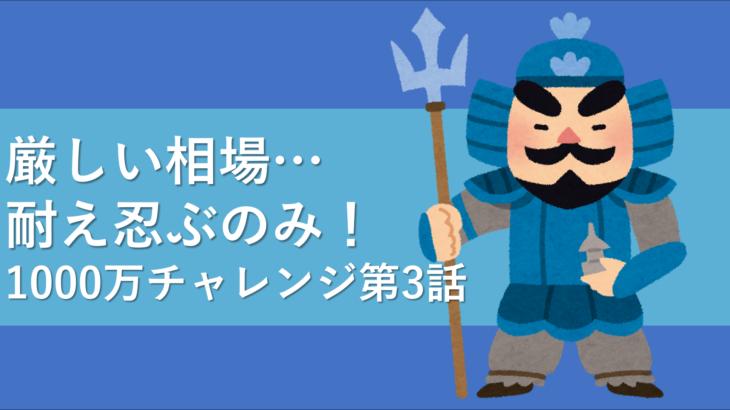【1000万チャレンジ】厳しい相場・・・耐え忍ぶのみ!ー第3話