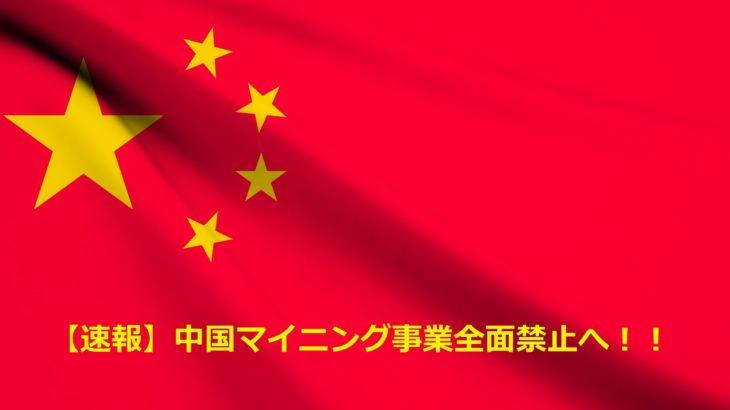 【速報】中国で仮想通貨(ビットコイン)マイニング禁止へ!中国の仮想通貨に終止符か?