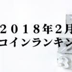 おすすめ有望草コインランキング(2018年2月版)|コインインベスターズ