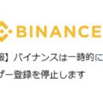 【速報】BINANCE(バイナンス)が新規口座開設を一時停止!人気の取引所は停止の流れか?