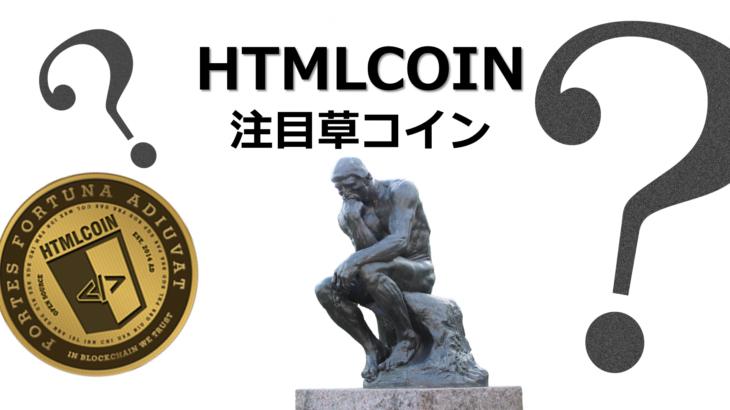 【仮想通貨】HTML(HTMLCOIN)とは?特徴・基本情報・購入方法を解説