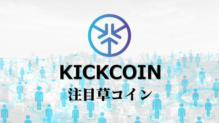 【仮想通貨】KICK(KickCoin)キックコインとは?特徴・基本情報・購入方法を解説