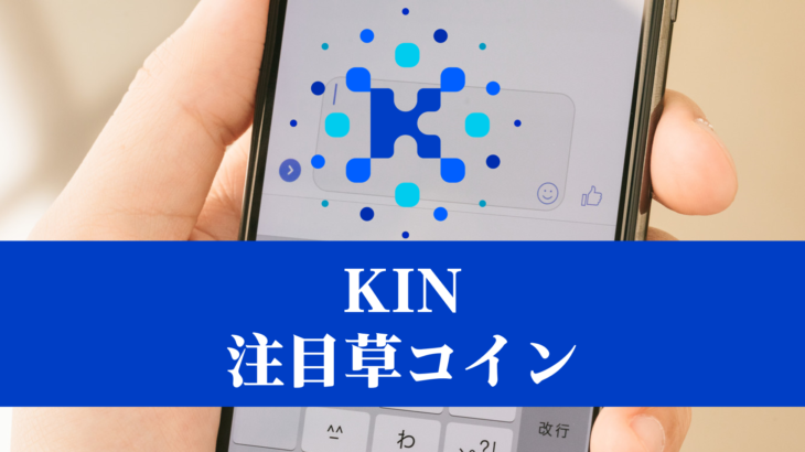 【仮想通貨】KIN(キン)とは?特徴・購入方法を解説