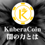 【仮想通貨】KuberaCoin(クベーラコイン)とは?特徴・購入方法を解説