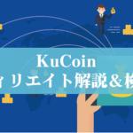 【KuCoin(クーコイン)】紹介・アフィリエイト報酬について徹底解説!友達誘って報酬をもらおう