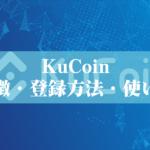 【KuCoin(クーコイン)】登録・使い方をわかりやすく解説!配当制度ありの仮想通貨取引所