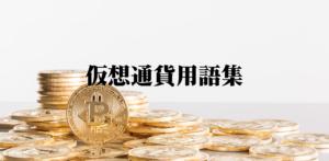 仮想通貨用語集