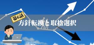 1000万チャレンジ第6話