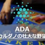 【仮想通貨】エイダコイン(ADA)とは?カルダノの壮大な野望まとめ