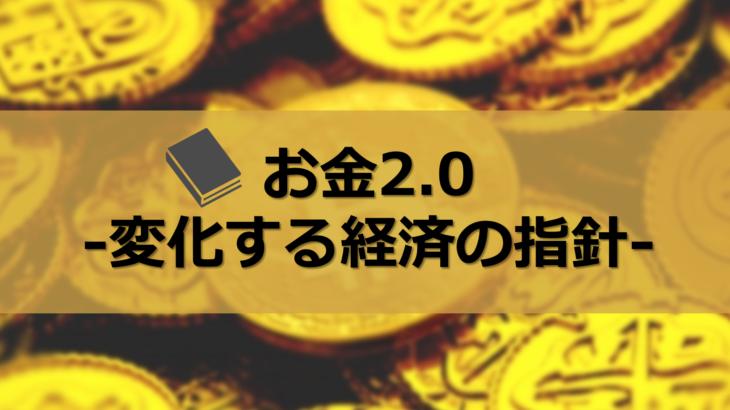 「お金2.0」感想・まとめ – 仮想通貨本棚|コインインベスターズ