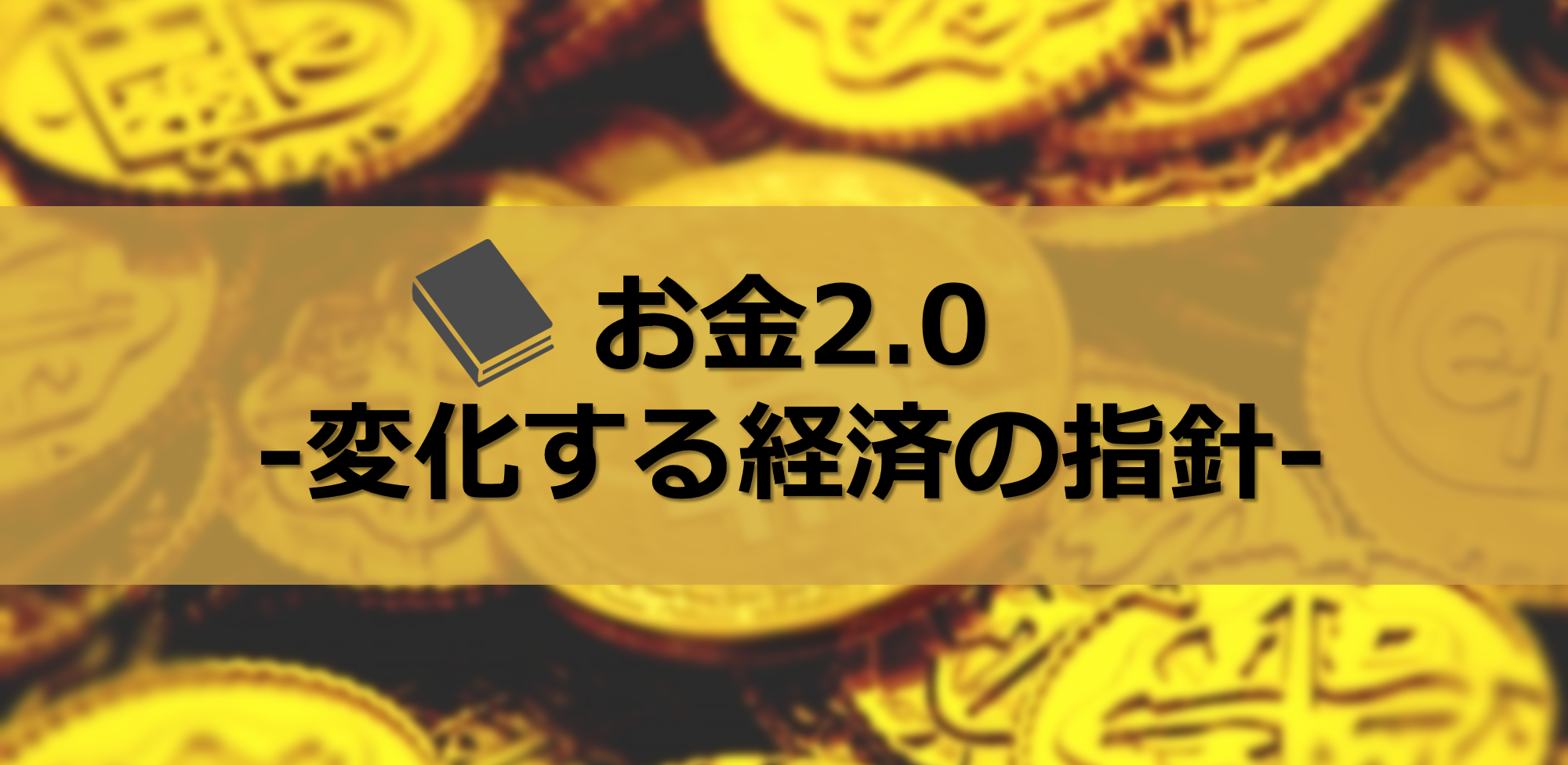 「お金2.0」感想・まとめ