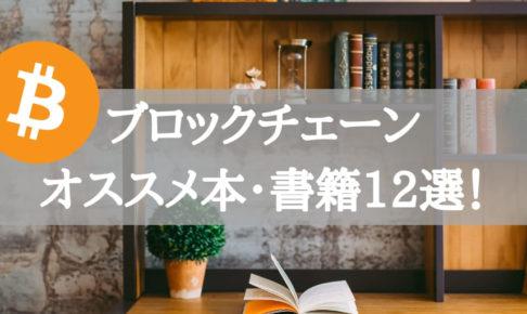 【2018年10月】ブロックチェーンのオススメ本・書籍12選を一挙紹介!