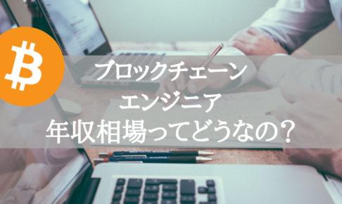 【1000万円?】ブロックチェーンエンジニアの年収・給料は?徹底調査!