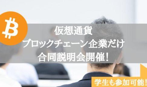 【転職】学生も可!仮想通貨/ブロックチェーン合同企業説明会が開催!
